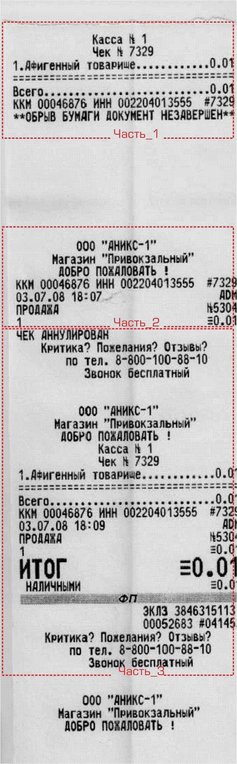 Как оформить возврат по онлайн-кассе чек «возврат прихода» 33